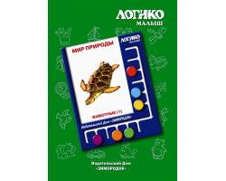 """я/ Комплект карточек """"МИР ПРИРОДЫ"""" Животные (1)"""