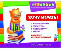 """Чемоданчик самосборный """"Хочу играть! - Хочу учиться!"""""""