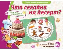 Что сегодня на десерт?